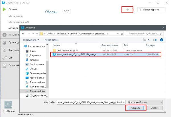 Как открыть образ ISO программой DAEMON Tools