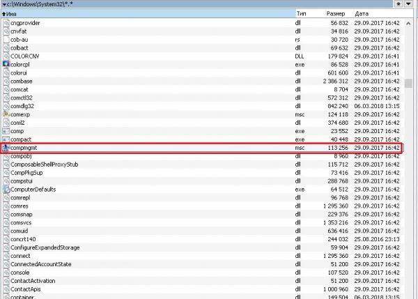 Как запустить «Диспетчер устройств» файловым менеджером