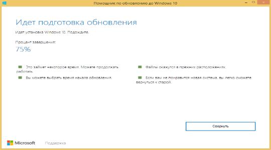 Подготовка обновления в «Помощнике по обновлению до Windows 10»