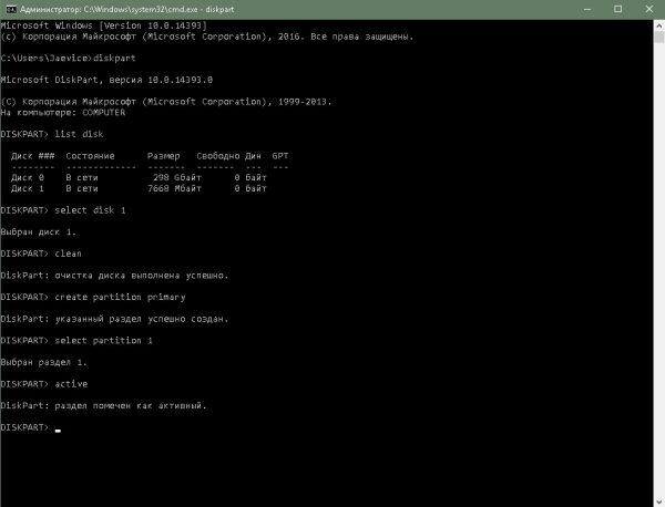 Команды select partition 1 и active в «Командной строке»