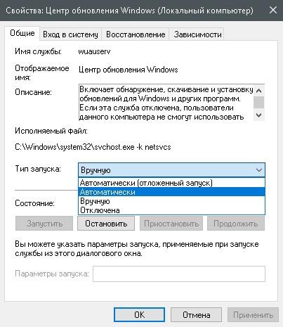 Пункт «Тип запуска» в окне «Свойства: Центр обновления Windows»