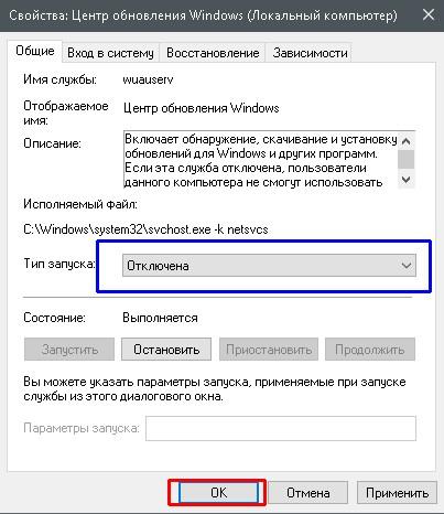 Тип запуска «Отключена» в окне «Свойства: Центр обновления Windows»