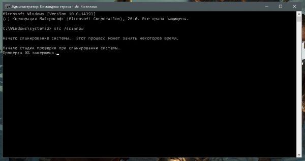 Сканирование системных файлов