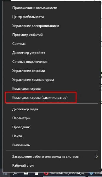 «Командная строка (администратор)» в контекстном меню значка «Пуск»