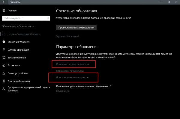 Пункт «Параметры обновления» во вкладке «Центр обновления Windows»