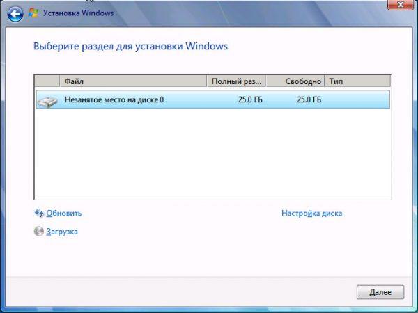 Выбор раздела для установки системы в окне «Установка Windows 7»
