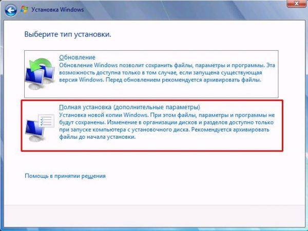 Пункт «Полная установка» в окне «Установка Windows 7»