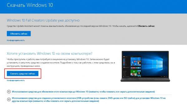 Программа Media Creation Tool на сайте Microsoft