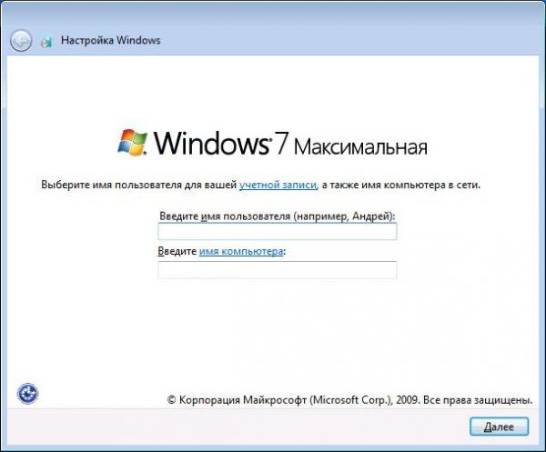 Выбор имение пользователя в окне «Настройка Windows»