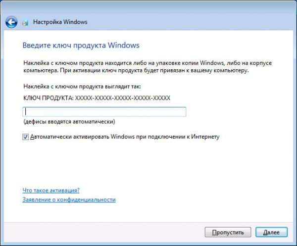 Ввод ключа продукта в окне «Настройка Windows»