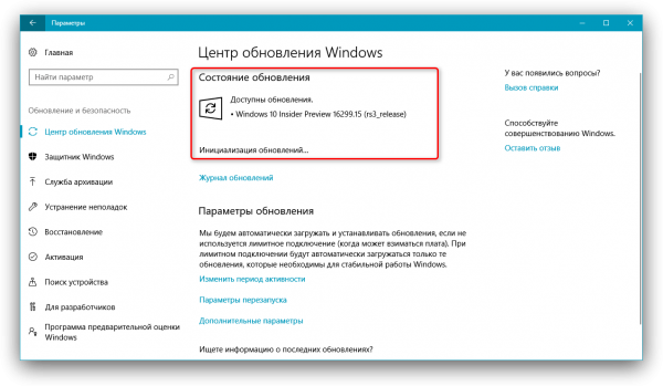 Отображение сведений о последних сборках Windows 10 в «Центре обновления Windows»