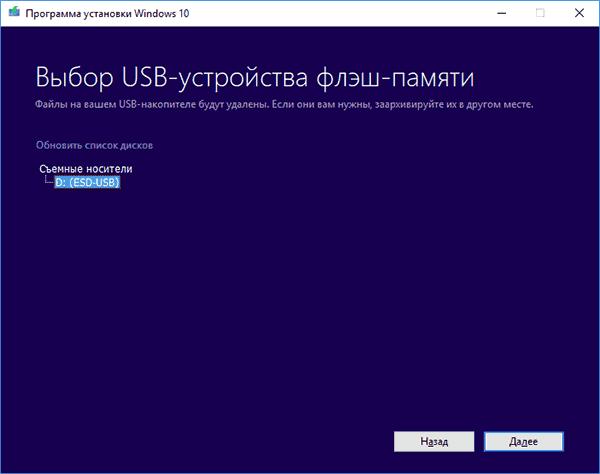 Выбор диска для записи в программе установки Windows 10