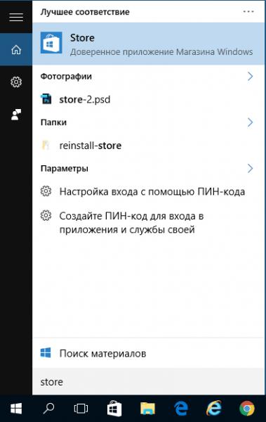 Поиск Store