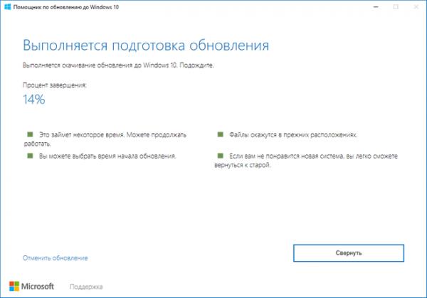 Обновление программой Windows 10 Update Assistant