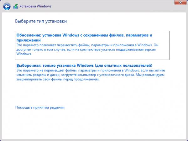 Экран выбора типа установки Windows 10