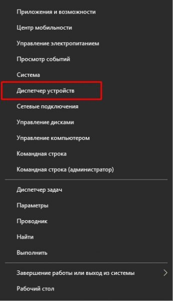 Как открыть «Диспетчер устройств» через меню Windows