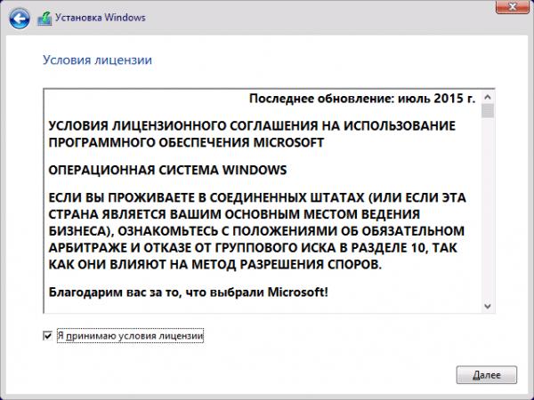 Условия лицензионного соглашения в программе установки Windows 10