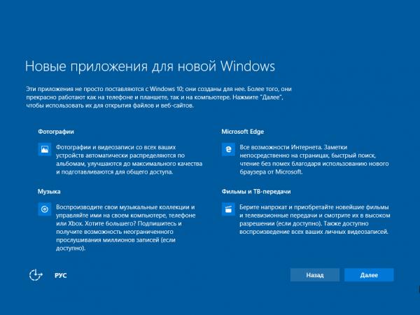 Отчёт о новых приложениях Windows 10