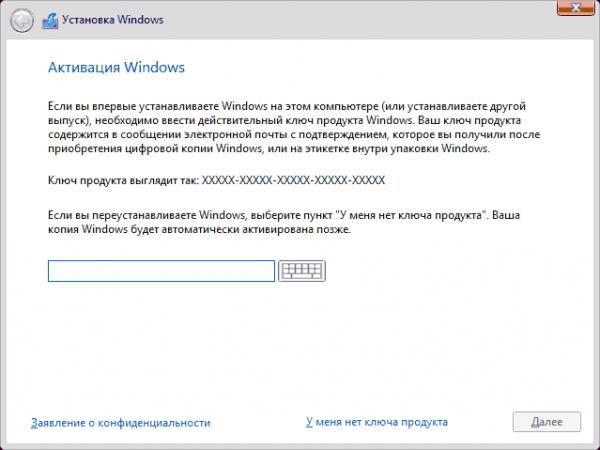 Экран активации системы Windows
