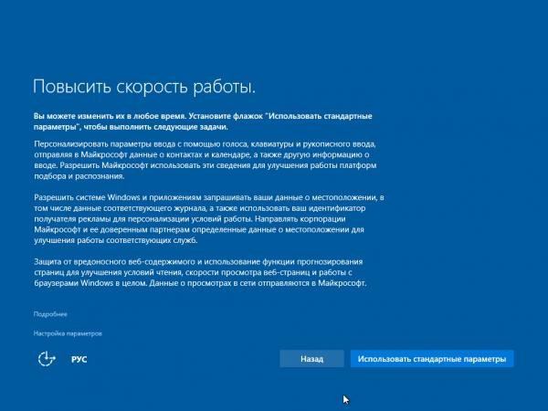 Кнопка «Использовать стандартные параметры» в окне настройки параметров Windows 10