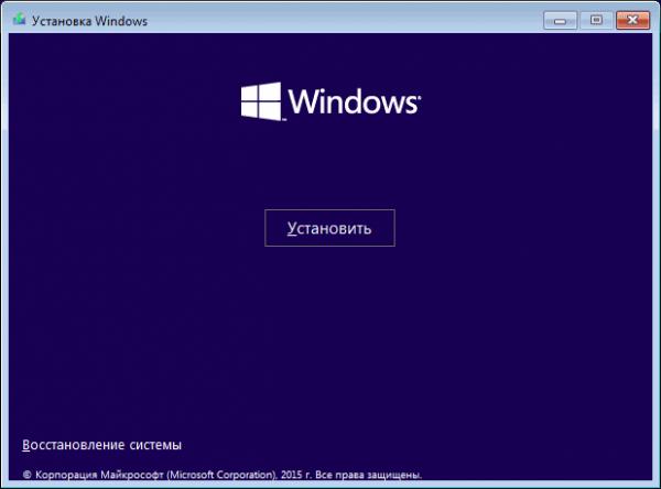 Выбор установки или восстановления Windows 10
