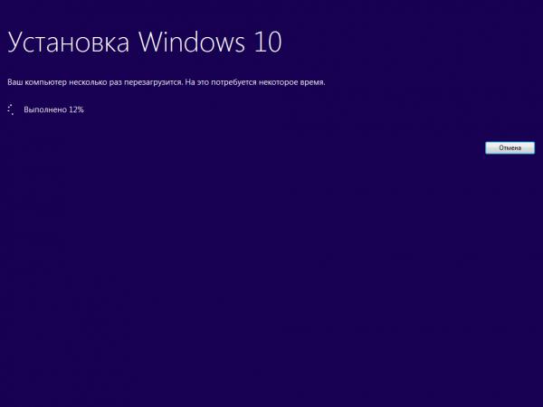 Установка обновления до Windows 10