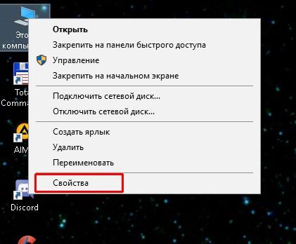 Пункт «Свойства» в контекстном меню ярлыка «Этот компьютер»