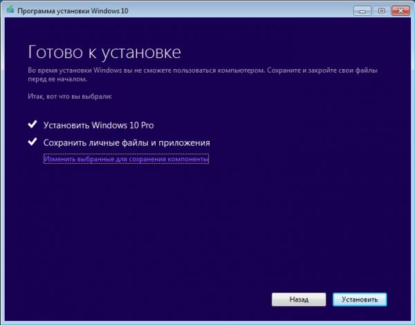 Запуск процедуры обновления в окне «Программа установки Windows 10»