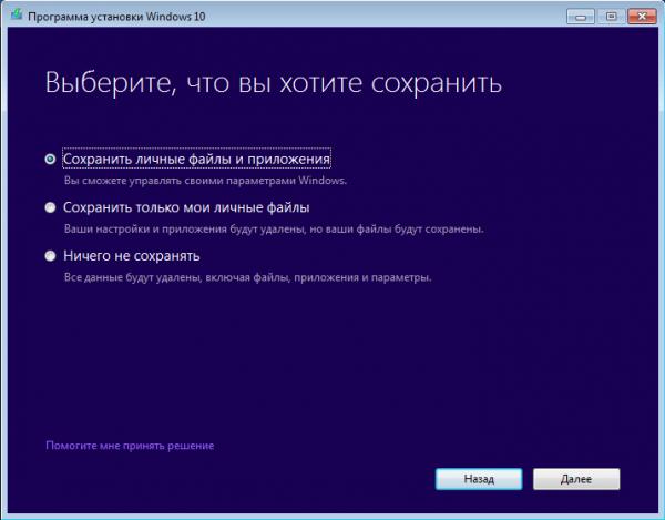 Тип обновления ОС в окне «Программа установки Windows 10»