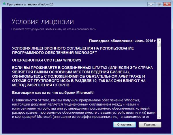 Текст лицензионного соглашения в окне «Программа установки Windows 10»