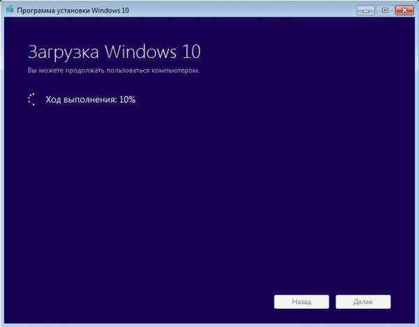 Фоновая загрузка файлов Windows 10 в окне «Программа установки Windows 10»