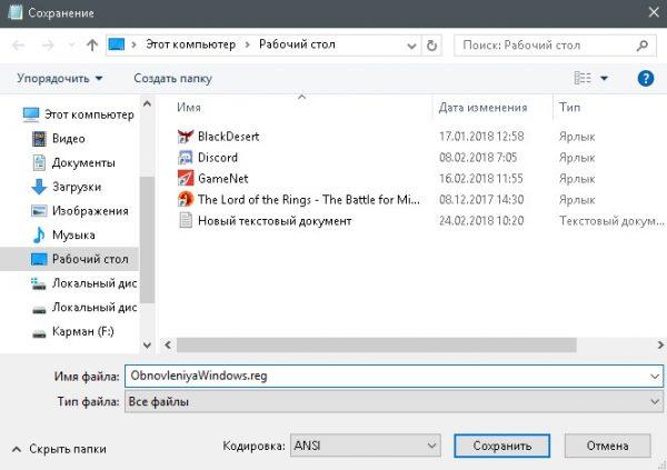 Сохранение документа с форматом reg