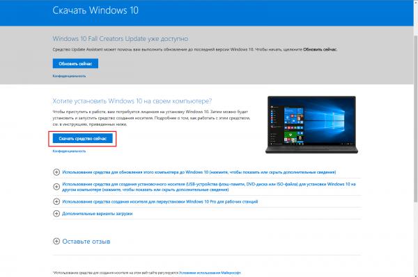 Страница Media Creation Tool на сайте Microsoft