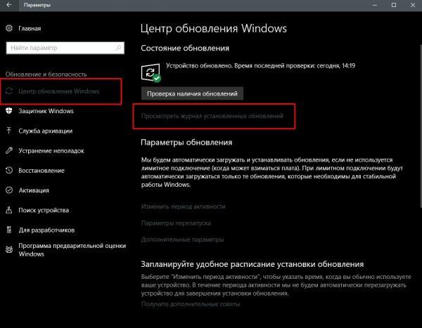 «Центр обновления Windows»
