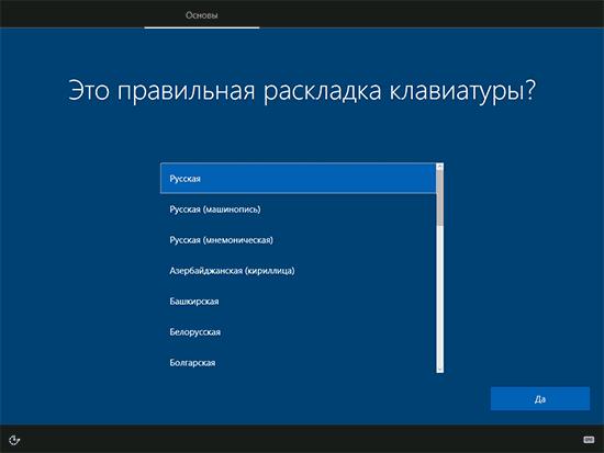 Выбор раскладки клавиатуры в настройках Windows 10