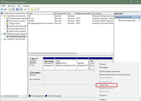 Подпункт «Управление дисками» в окне «Управление компьютером»