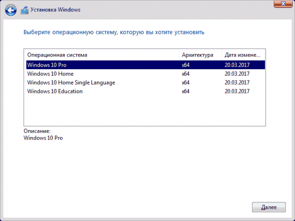 Выбор операционной системы, которую нужно установить, окне «Установка Windows»
