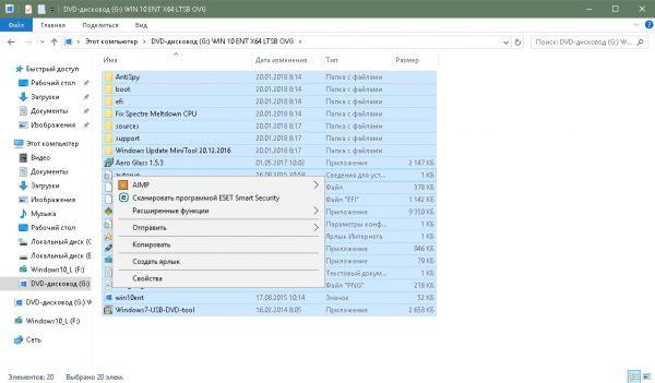 Выделение файлов в «Проводнике»