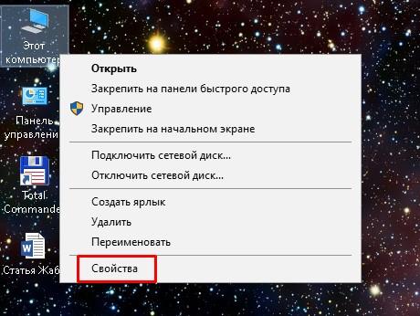 «Свойства» Компьютера
