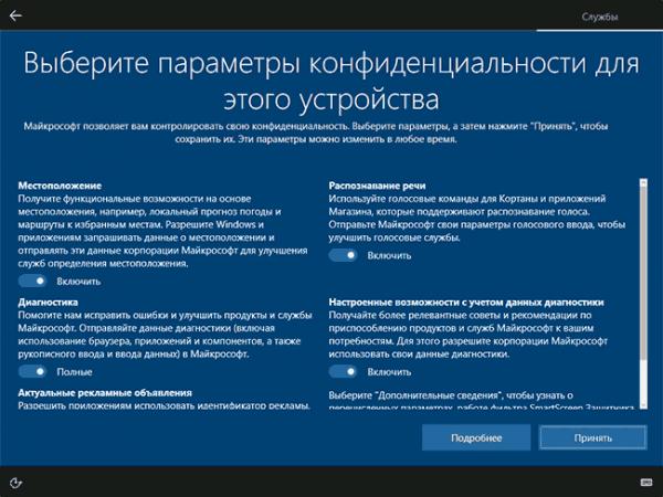 Настройки конфиденциальности устройства в настройках Windows 10