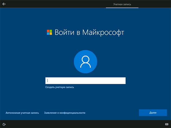 Вход в учётную запись Microsoft в настройках Windows 10