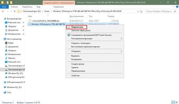 Пункт «Подключить» в контекстном меню образа Windows 10