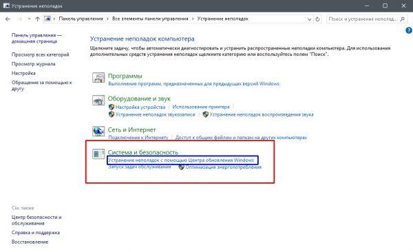 Кнопка «Устранение неполадок с помощью Центра обновления Windows» в пункте «Система и безопасность»