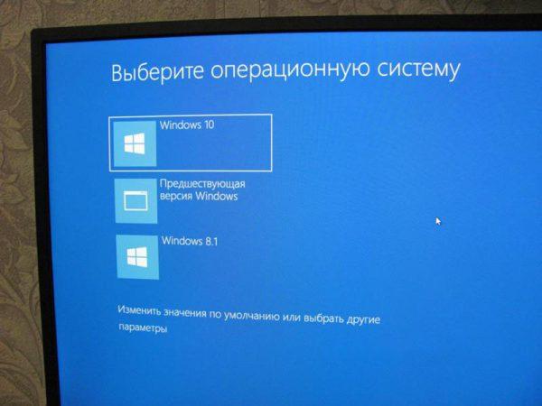 Экран загрузки операционной системы