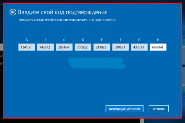 Активация Windows
