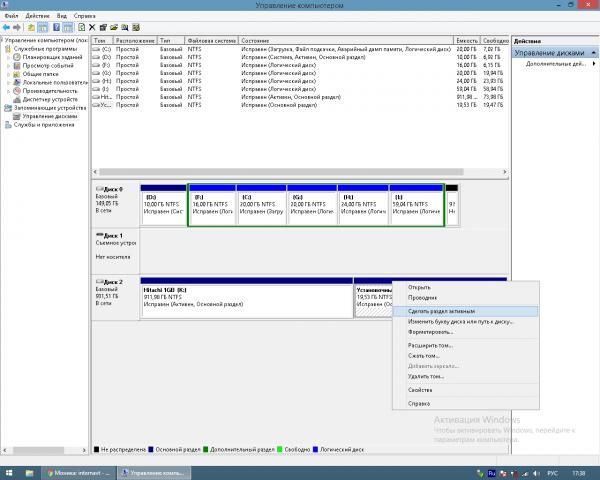 Активизация раздела на втором жёстком диске в Windows 10