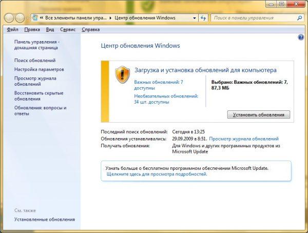 Центр обновлений Windows 7