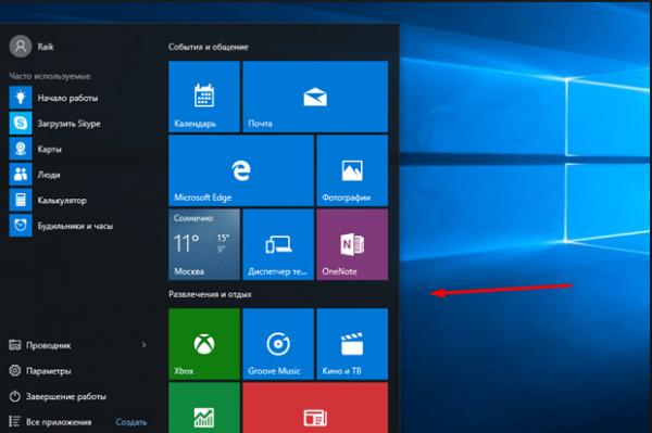 Charms Bar в Windows 10