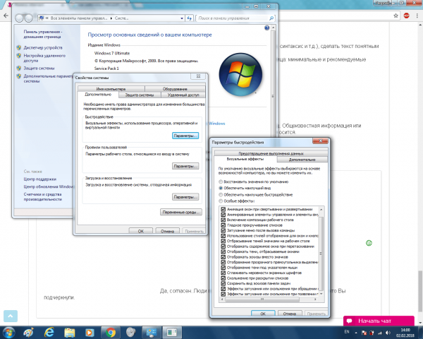Дизайн окон и панелей Windows 7