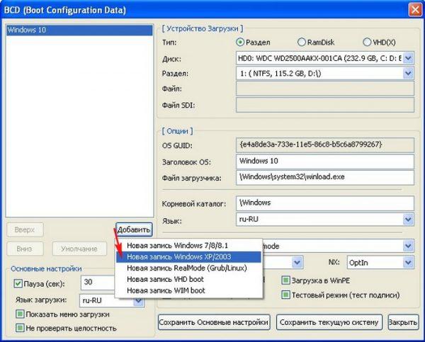 Добавление записи Windows XP в загрузчик Windows 10